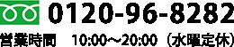 0120-96-8282 営業時間 10:00~20:00(水曜定休)